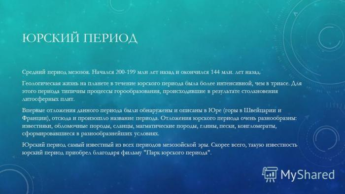 Энцеклопедическая короткая информация о Юрском период