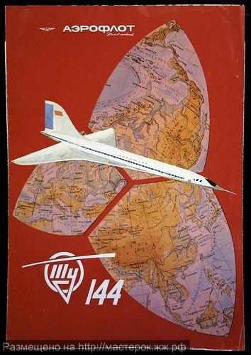 Сверхзвуковой пассажирский самолёт Ту - 144 (46 фото + 3 видео)