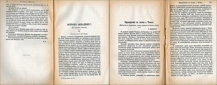 «Остров Сахалин» и реакция чиновников. Русская мысль, 1893, № 12, 1894, № 4