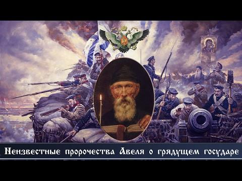 Пророчества Авеля — что нас ждет в будущем, подробное предсказание (3 фото)