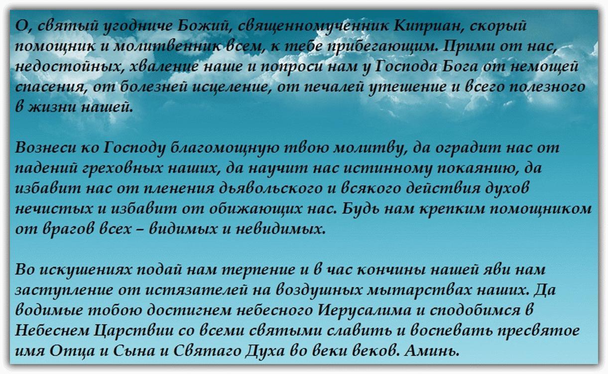 Православная молитва от сглаза и порчи (9 фото)