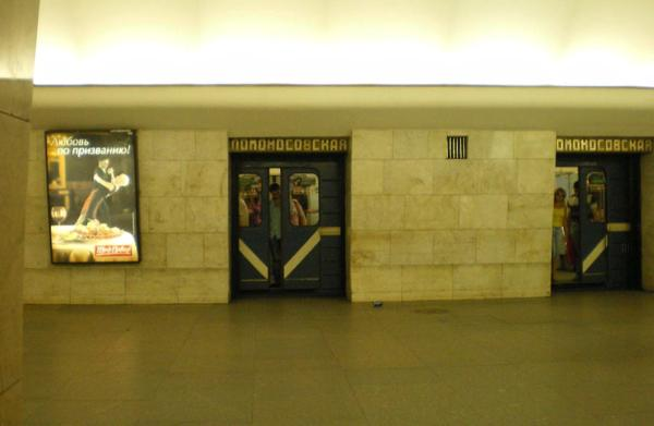Станция закрытого типа «Ломоносовская» в Петербурге