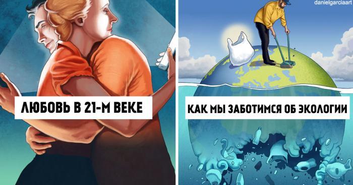 36 иллюстраций о том, что не так с нашим обществом