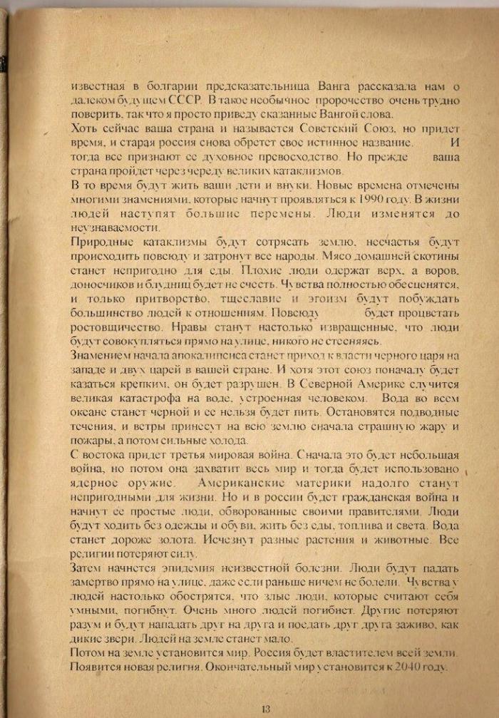 Предсказания Ванги по 2040 год: страница из книги времён СССР
