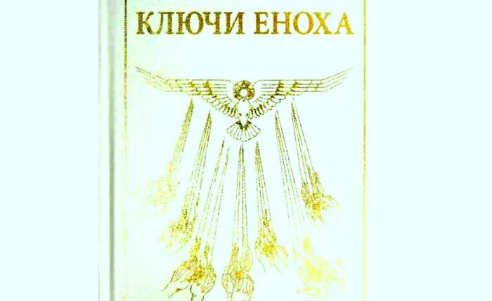 Пророчество о конце мира. Переход человечества в иное измерение (3 фото)
