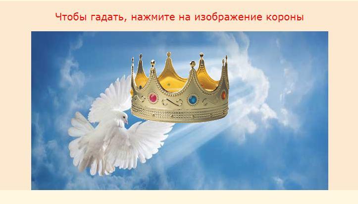 Гадание на короне любви Valtasar.ru