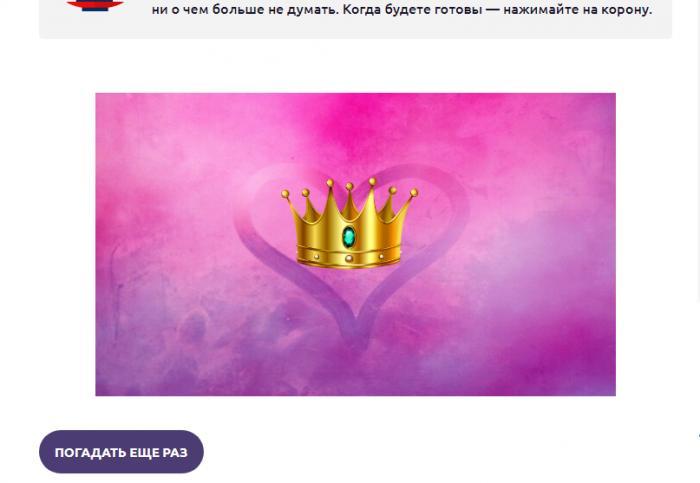 Гадание на короне любви на сайте Tayniymir.com тайный мир
