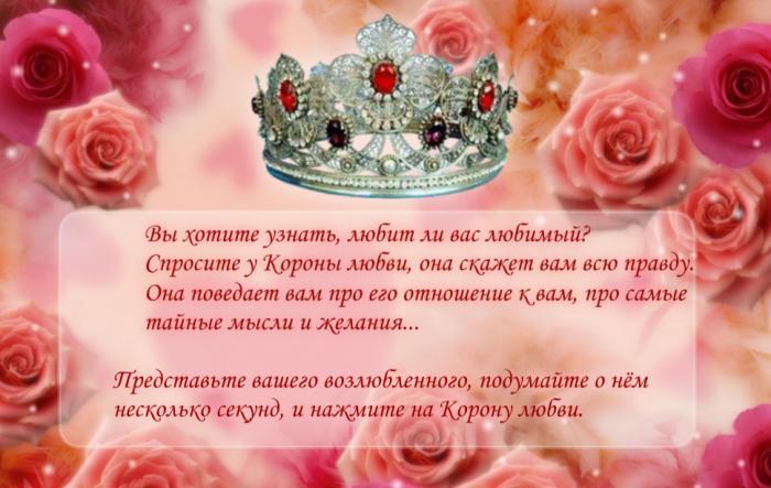 Гадание на короне любви онлайн на сайте Sunhome.ru