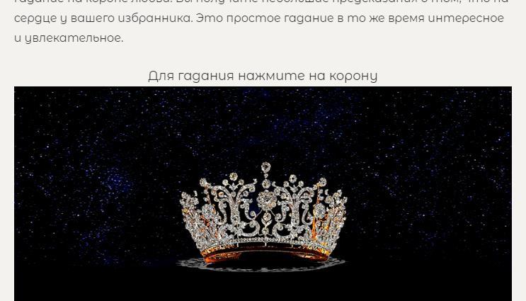 Гадание на короне любви на сайте Onlinegadanie.ru