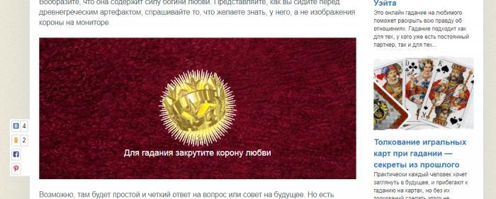Гадание на короне любви на сайте Grimuar.ru