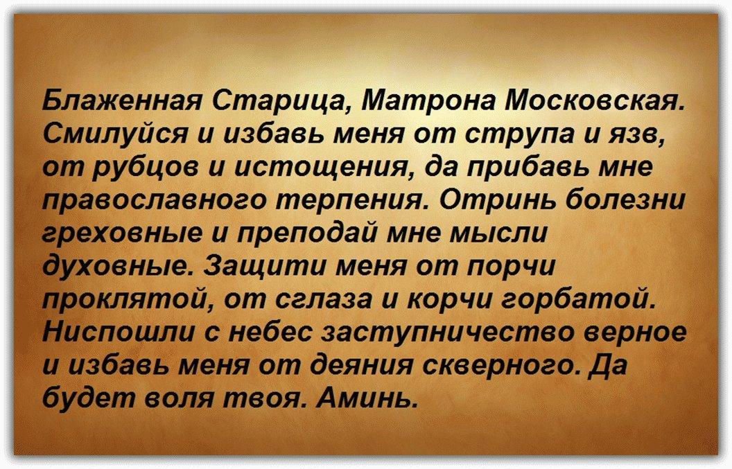 Молитва Матроне Московской об исцелении от болезни и здоровье (6 фото)