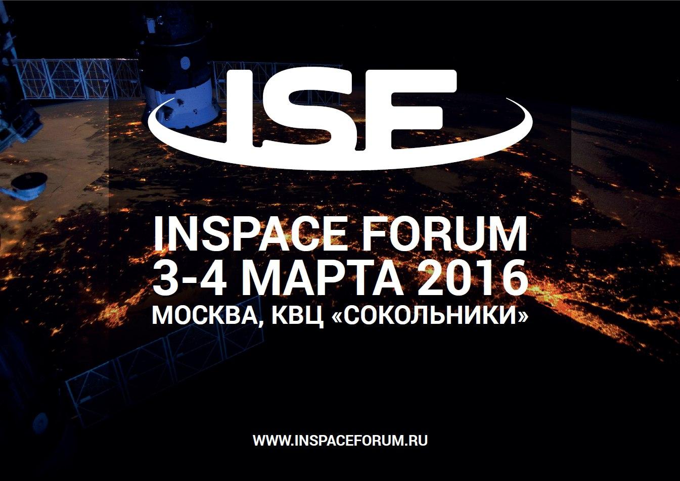 Картинки по запросу INSPACE FORUM 2016