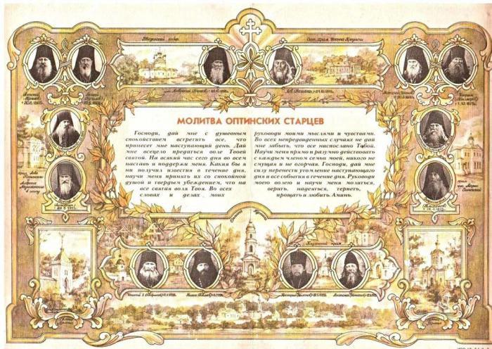 Молитва к оптинским новомученикам