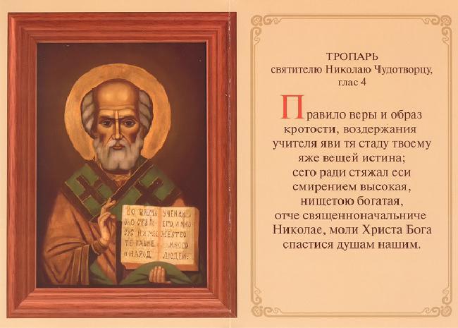 Картинки по запросу Молитвы святителя Николая Чудотворца